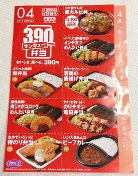 関西 オリジン弁当 メニュー